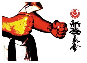 cropped-shinkyokushin-spiritgym1.jpg